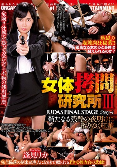 DBER-089 Female Body Hard Research Center III: JUDAS FINAL STAGE Story 4: Red Petals On A New Cruel Dawn – Rika Aimi