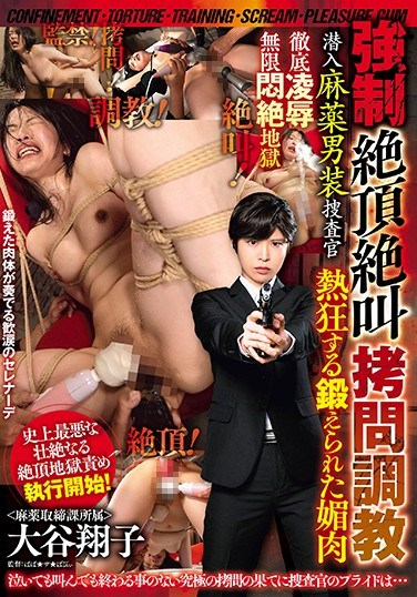 GMEM-017 Confined And Ravished – Breaking In An Undercover Detective Dressed Like A Guy While Her Writhing Body Screams For More – Made To Cum Again And Again Until She Loses Her Mind Shoko Otani