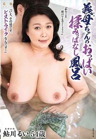 "HONE-254 ""You're Avoiding Me, Aren't You?"" ""No, In Fact, You're Just My Type!"" I'm In The Bath, Doing Nothing But Fondling The Titties Of My Stepmom Rui Ayukawa"