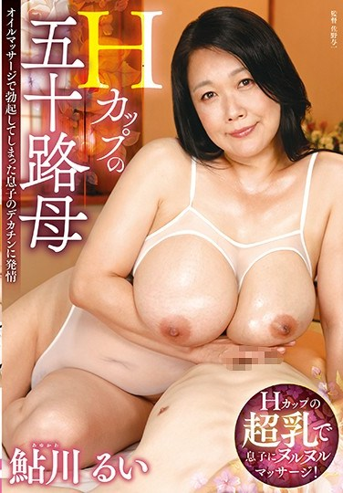 TOEN-34 H-Cup MILF In Her Fifties – Her Stepson Gets Hard During An Oil Massage And It Turns Her On Rui Ayukawa