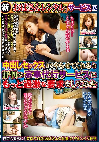 MEKO-192 New 'Rent-A-MILF' Service 02 – These Housecleaners Are Known For Letting You Creampie Them, But We Try Asking For Something Even More Extreme