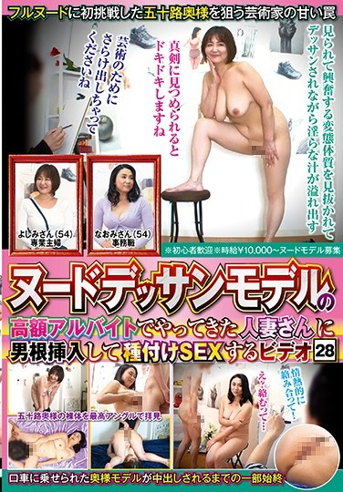 MEKO-193 Married Woman Who Took A High Paying Part Time Job As A Nude Art Model Fucked And Filled With Cum 28