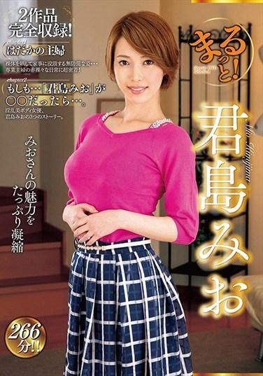 ZMAR-029 Totally! Mio Kimishima