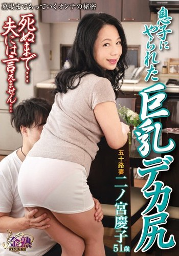 VNDS-5206 I'll Never Tell My Husband So Long As I Live… Busty MILF In Her Fifties Seduced By Her Stepson Keiko Ninomiya