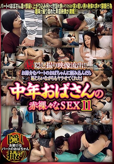 DIPO-086 Leaked Classified Footage! I Tried It On With A Meddling Old Woman And Even Though She Was Ashamed About It, She Let Me Fuck Her! – Sex With A Middle-Aged Woman Laid Bare 11
