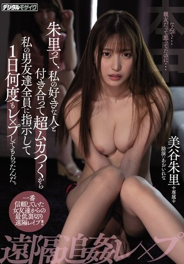 HND-910 Shuri Is Being Super Annoying By Going Out With The Person I Like, So I Asked All My Guy Friends To Fuck Her All Day. Remote Group Sex Rough Fuck – Shuri Mitani