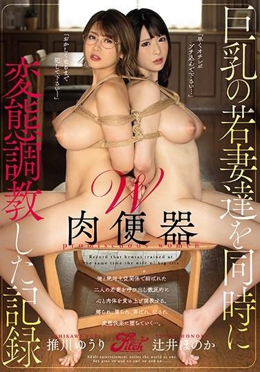 JUFE-221 Twin Sluts – Video Record Of Busty Young Wives Trained Up To Be Cum Dumpsters Honoka Tsujii Yuri Oshikawa