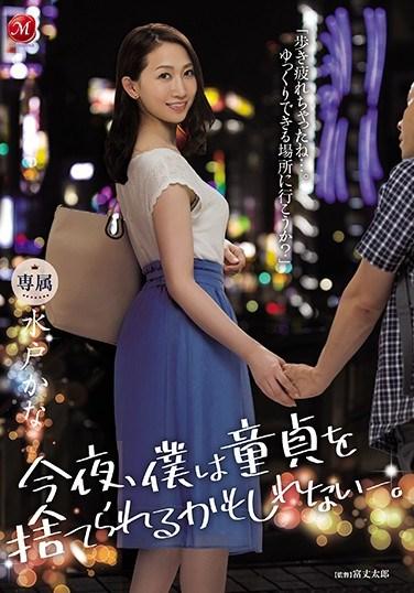 JUL-363 Tonight, I Might Be Able To Have My Cherry Boy Graduation. Kana Mito