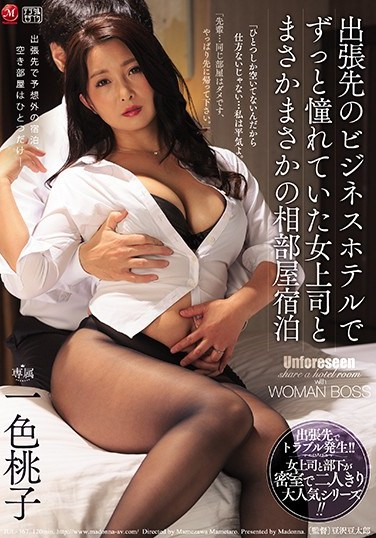 JUL-367 I Was On A Business Trip, And To My Surprise, I Was Booked Into The Same Room With My Lady Boss At Our Business Hotel Momoko Isshiki