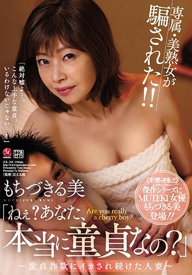 """JUL-368 """"Hey? Are You Really A Cherry Boy?"""" – A Married Woman Who Continued To Fall For This Cherry Boy Scam – Rumi Mochizuki"""