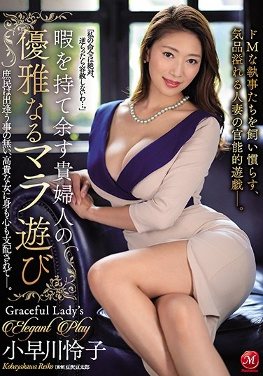 JUL-370 Elegant Playtime Of A Rich Lady With Time On Her Hands Reiko Kobayakawa