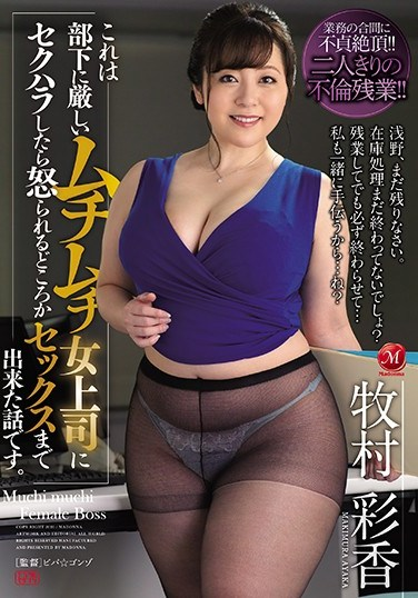 JUL-372 I Thought That This Voluptuous But Strict Lady Boss (Who Is Known To Be Tough On Her Employees) Was Going To Get Mad At Me, But Instead, I Had Sex With Her. Ayaka Makimura