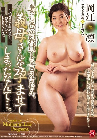 JUL-380 I Can't Ever Tell My Wife, My Stepmom Has A Pregnancy Fetish For Me… I Forgot Myself And Creampied Her During A 1-night And 2-day Hot Springs Trip. Rin Ogawa