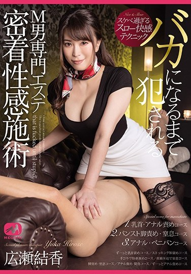 MGMJ-046 Going To A Massage Parlor Specializing In Masochistic Men And Getting Fucked Silly With Their Special Treatment – Yuka Hirose