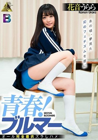 MIBB-006 Adolescence And Bloomers Urara Kanon