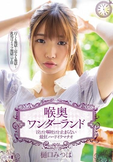 MISM-188 Deep Throat Wonderland Rough And Hard Deep Throat That Doesn't Stop Despite Tears Or Vomit Mitsuha Higuchi