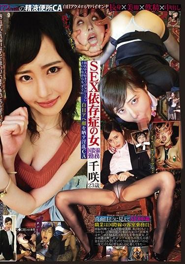 MSAJ-005 Sex Addicted Stewardess Chisaki