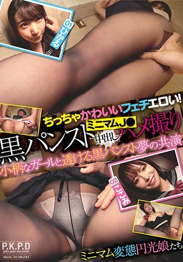 PKPD-118 A Mini-Sized J* In Black Pantyhose Who's Ready For Her Creampie POV Closeup Hikaru & Kokomi