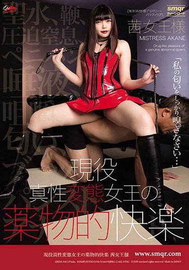 QRDA-118 Pervert Queen's Addicting Pleasure – Akane