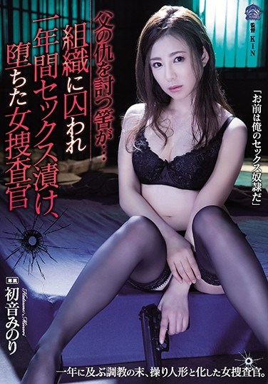 SHKD-911 She Was Trying To Avenge Her Father, But… This Female Detective Was Captured By The Sinister Organization, And Subjected To Sex For A Year Minori Hatsune