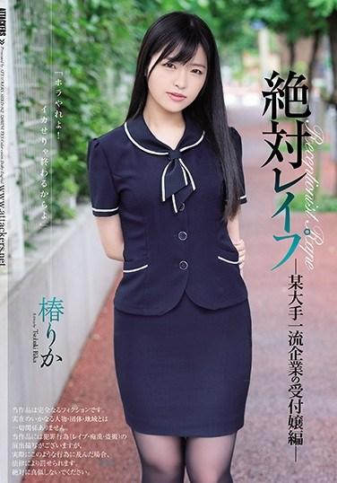 SHKD-912 Absolute Shame A Receptionist At A Top-Class Corporation Rika Tsubaki