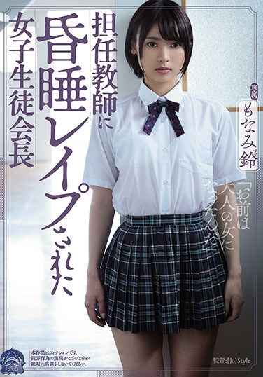 SHKD-913 A Female S*****t Council President Who Got Fucked By Her Homeroom Teacher Suzu Monami