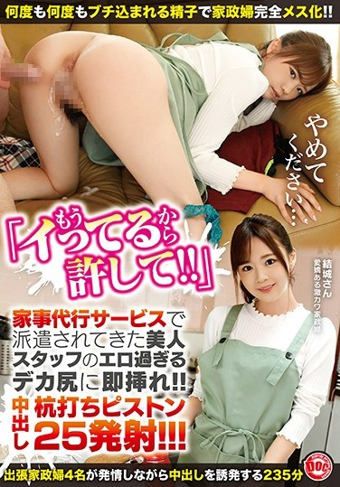 "DOCP-267 ""Forgive Me Because It's Already Gone !!"" Immediately Insert It Into The Too Erotic Big Ass Of The Beautiful Staff Dispatched By The Housekeeping Service! !! 25 Shots Of Stakeout Piston Creampie! !! !!"