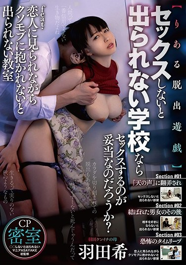 GGEN-009 [Real Escape Room Hot Plays] If You're Locked In A School Where You Can't Get Out Unless You Have Sex, Having Sex Is The Proper Thing To Do, Isn't It? feat. The Classroom You Can't Leave Unless You Let The Class Fuck You While Your Boyfriend Is Watching – Nozomi Haneda