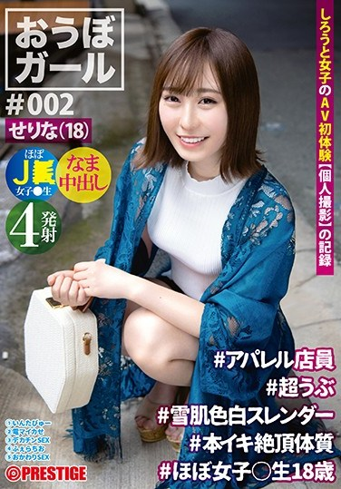 PXH-017 Volunteer Girl #002 #Serina (18 Years Old) #Apparel Shop Girl #Super Innocent #Snowy White Light Skin And A Slender Body #She's A Natural And Serious Cummer #She's Practically A Sch**lgirl 18 Years Old