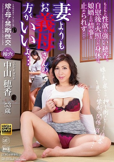 NEM-051 Forbidden Sex With The Bride's Mother – Part 16 – My Mother-In-Law's Way Better Than My Wife… Honoka Nakayama