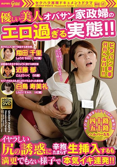 SGM-49 Housework Helpers In Tight Pants! – Beautiful Older Women Look So Sexy Doing The Cleaning! – Their Seductive Asses Are Just Begging To Get Fucked! – Helpers In Their 40's And 50's Provide Excellent Sexual Services – Chisato Shoda , Iku Kondo, Sumire Shiratori
