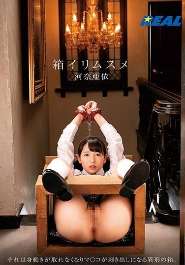 REAL-752 A Girl In A Box – Ai Kawana