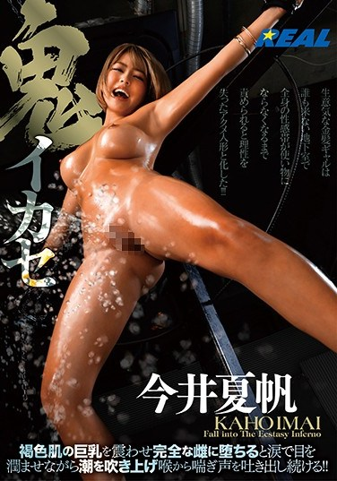 REAL-753 Relentlessly Making Her Cum – Kaho Imai