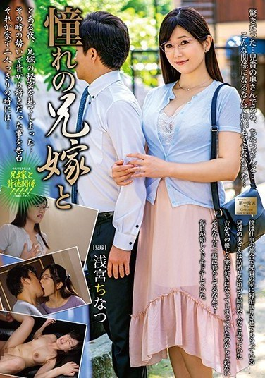 MOND-205 My Wonderful Brother-in-law – Chinatsu Asamiya