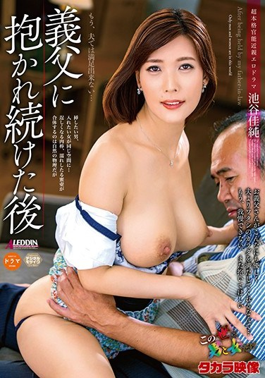 SPRD-1353 All We Are Is Men And Women – After She Fucked Her Father-In-Law Kasumi Ikeya