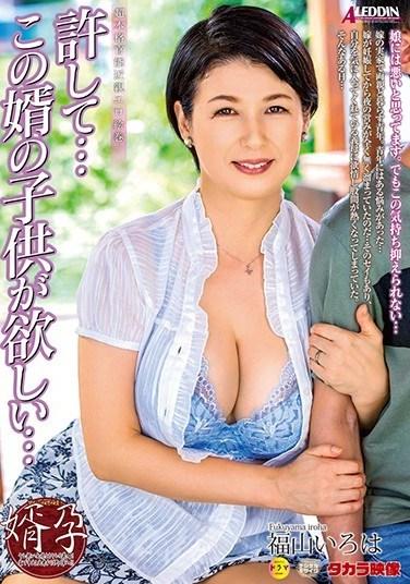 SPRD-1356 Forgive Me… I Want My Son-In-Law's Babies Iroha Fukuyama