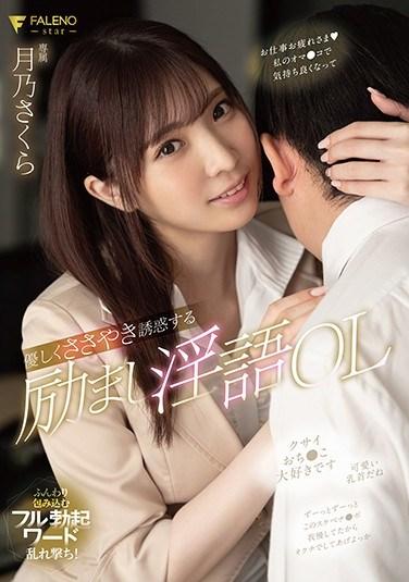 FSDSS-142 Sweet, Seductive Whispered Dirty Talk – Office Girl Turns You On Sakura Tsukino