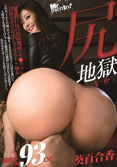 MIST-322 Ass Hell – A Super Sadistic Slut Who Will Plant Her Alluring Big Ass On Men's Faces And Put Them Through Face-Sitting Hell While Getting Their Dicks Rock Hard And Ready For Creampie Sex – Yurika Aoi