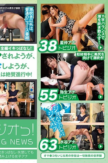 SDDE-638 What A Splash! EVENING NEWS – Female News Anchors Squirting And Pissing In The Middle Of Their Broadcasts Calmly Read Their Scripts