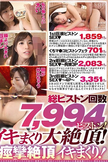 STARS-310 Brilliant, Beautiful Girl Loves To Cum On Huge Cocks! Her Orgasmic Limit – Endless Climaxes From Hard Pounding Nanase Asahina