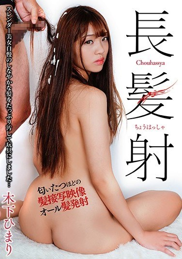 NEO-749 Cumming On Her Long Hair – Himari Kinoshita