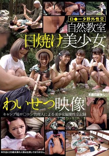 IBW-806 z Nature Classroom Tan Beautiful Girl Obscene Video
