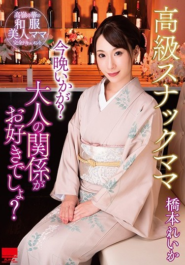 HODV-21532 A High-Class Snack Bar Madam How Are You Doing Tonight? You Like An Adult Relationship, Don't You? Reika Hashimoto
