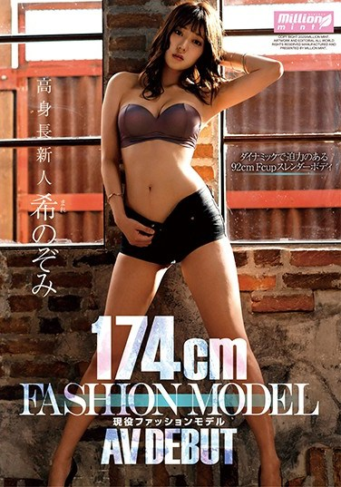 MMNT-004 She's 5'9″ – Tall Girl's Porn Debut – Real Life Fashion Model Nozomi Mare