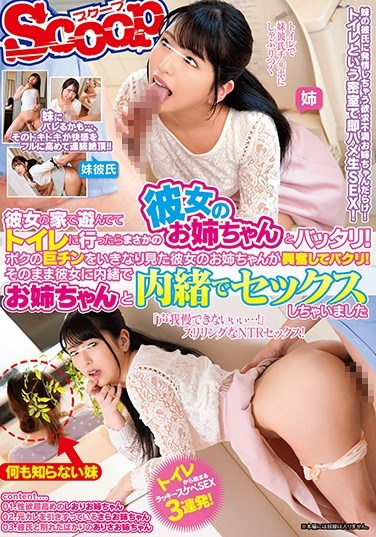 SCOP-697 When I Was Playing At Her House And Went To The Bathroom, I Was Sick With Her Older Sister! Her Older Sister Who Suddenly Saw My Huge Chin Was Excited And Plagiarized! I Had Sex With Her Sister Secretly As It Was