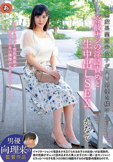 ANZD-054 Naughty Osaka Girl Trains Male Porn Stars… With Merciless Dirty Talk And Raw Creampie Sex Kanade
