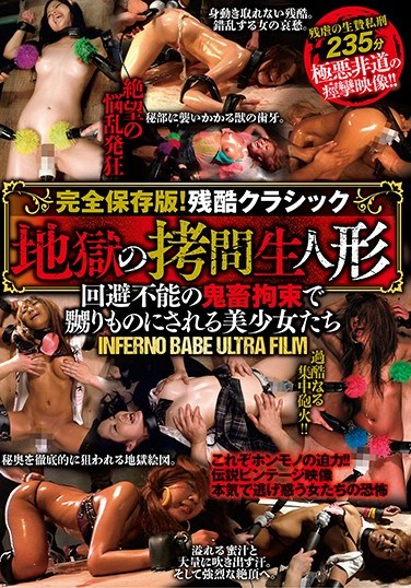 ARAN-011 Complete Collector's Edition! Cruel Classics – Welcome To Fuck Doll Hell – Beautiful Girls Tied Up For Rough Sex INFERNO BABE ULTRA FILM