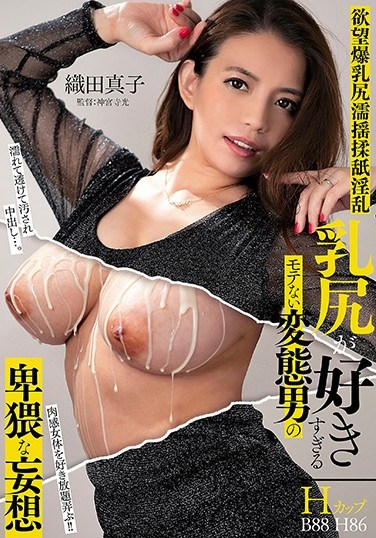 AVSA-148 Horny Slut With Colossal Tits Goes Wild – I Love Tits And Ass Too Much But Girls Don't Like Me… Except Her Mako Oda