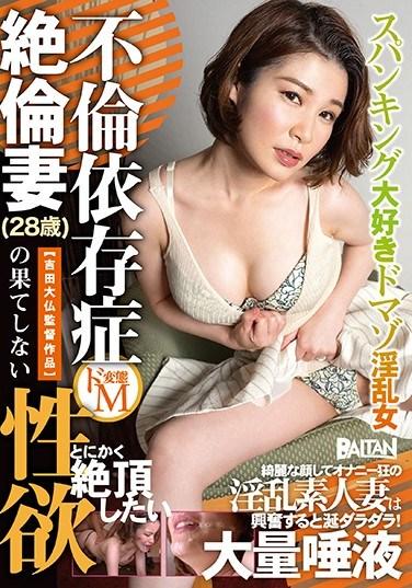 BADA-009 Addicted To Adultery – Wife (28) Can't Slake Her Cheating Lust Yumina Hirosaki