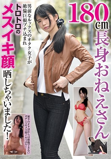 BLOR-158 A 180cm-Tall Girl This Otaku Girl With Manly Looks Is Getting A Big Hard Cock Plunged Into Her Pussy Until She Melted Like Butter And Started Cumming Like A Bitch!